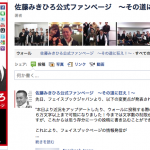 佐藤みきひろさんの動画を見て思う事