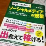 松宮義仁 ソーシャルメディアの授業【読書メモ】