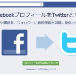 Facebook→twitterを連携させる方法