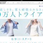 ユニクロ「10万人トライアル」というfacebookマーケティングを始めました