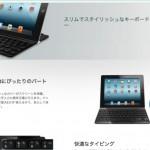 iPad[ iPad2 ]ロジクールのウルトラスリム キーボードカバー が国内販売!!