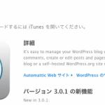 WordPressのiphone,ipadアプリがアップデートで使いやすくなった!