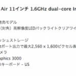 macbook air Mid 2011 の整備済品を購入!開封の儀とか