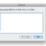 mac版evernoteに1行目をタイトルにしてノートを送る方法