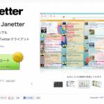 Mac用twitterクライアント「Janetter」が使いやすくてオススメな件