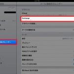 ipad2純正カレンダーとgoogleカレンダーを複数同期させる