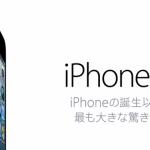 ipod touch+wimaxからiPhone5+LTEに移行したいけど、実際どうなんだろうか