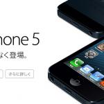 iPhone5の初期オーダー分が中国より発送されました。