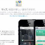iOS6、iPhone5のマップアプリは「Yahooロコ」でもいいんじゃないかと思う件