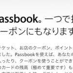 iPhone5,iOS6で使えるようになった「Passbook」って何?国内で使えるとこは?