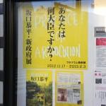 ワタリウム美術館の新政府展に行ってきた。やっぱり坂口氏は凄かった。