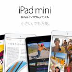 iPad mini Retinaモデルがapple online storeで販売開始!+当日受け渡しも