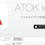 【iOS8】iPhone5にATOK for iOSを入れてみた。良いところ、気になるところをレビュー