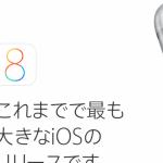 これは捗る!僕がiPhone5で使ってるお気に入りのiOS8のおすすめ新機能7つ