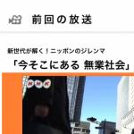 ニッポンのジレンマ「今そこにある無業社会」を見てのメモ書き