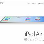iPad Air2のスペック、発売日はいつよ?、噂まとめ 2014/10/1版