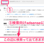 Googleのカスタム検索でadsenseを設置する方法