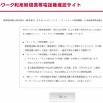 IMEIネットワーク利用制限判定確認ができるページ docomo,au,softbank,イーモバイル,Y-mobile
