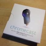 我が家にchromecastがやってきた!動画中毒になりそうなくらい良い感じ!iOSでも使える!