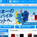 wimaxの契約が更新月だからwimax2+について調べてみた。