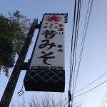 【東京練馬】中村橋にある味噌蔵元、糀屋三郎右衛門の味噌は深い旨味がクセになる!
