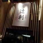【京都】辻利 京都店のカフェはスタバ的でオサレでいい感じ!抹茶ソフトはやっぱり旨かった!本物の味。