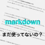 ウェブコンテンツ用にサクッと簡単にhtmlを書きたいならmarkdown(マークダウン)が圧倒的にオススメな件