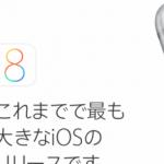 iOS8.02がリリース。早速アップデートしてみたらwi-fi速度が10倍くらい上がったよ