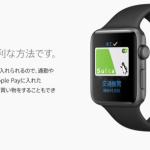 apple watch series2でapple payを使っている動画5選